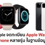 พบเบาะแส Apple Watch และ iPhone รุ่นใหม่หลายรุ่น ในฐานข้อมูล EEC