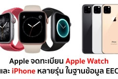 apple-eec-new-iphones-apple-watches