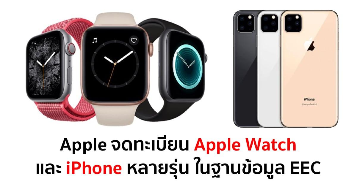 apple-eec-new-iphones-apple-watches