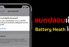 Macthai com - Breaking News for Apple Fans  เว็บแมคหน้าใหม่ แต่คน
