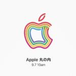 Apple Store เตรียมเปิดสาขาใหม่ในญี่ปุ่นที่ Marunouchi ข้างสถานีโตเกียว วันที่ 7 กันยายนนี้