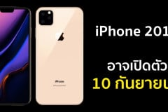 apple-predicted-to-unveil-new-iphones-on-september-10-2019 2