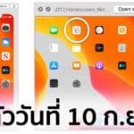 พบเบาะแสบน iOS 13 Beta 7 เผย งานเปิดตัว iPhone อาจจัดขึ้นวันที่ 10 กันยายนนี้