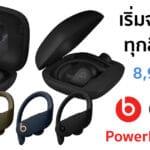 หูฟัง Powerbeats Pro พร้อมจำหน่ายทั้ง 4 สี ในไทยแล้ว ราคา 8,900 บาท