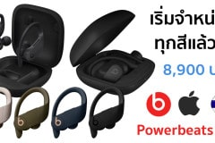 powerbeats pro apple online thailand