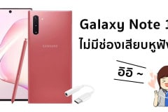 samsung-to-drop-headphone-jack-from-galaxy-note-10-report