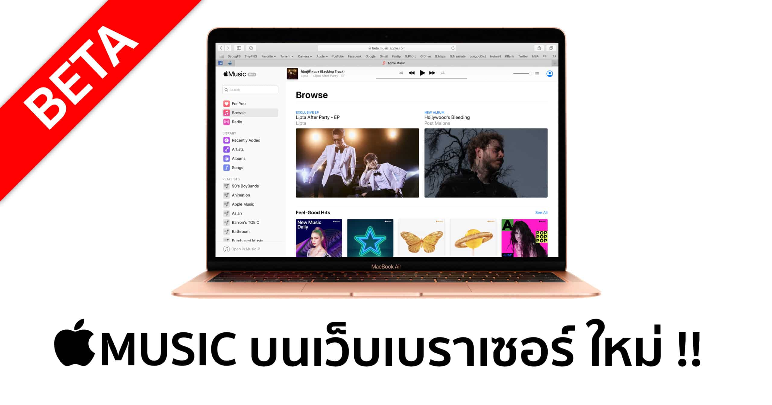 apple-music-on-web-browser 2