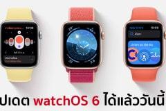 apple-releases-watchos-6