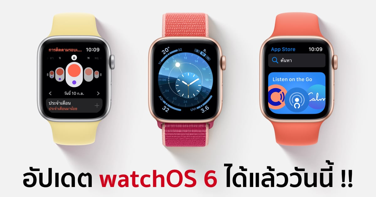 apple-releases-watchos-6
