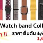 Apple เริ่มจำหน่ายสาย Apple Watch สีใหม่ พร้อมลดราคา เริ่มต้นที่ 1,600 บาท