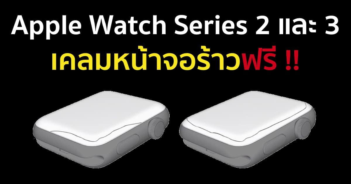 apple-watch-series-2-3-repair-program 3