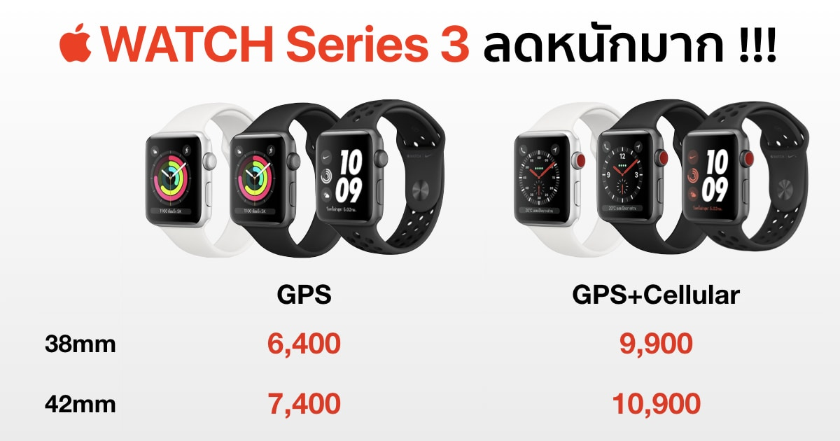 apple-watch-series-3-discount-to-6400-baht