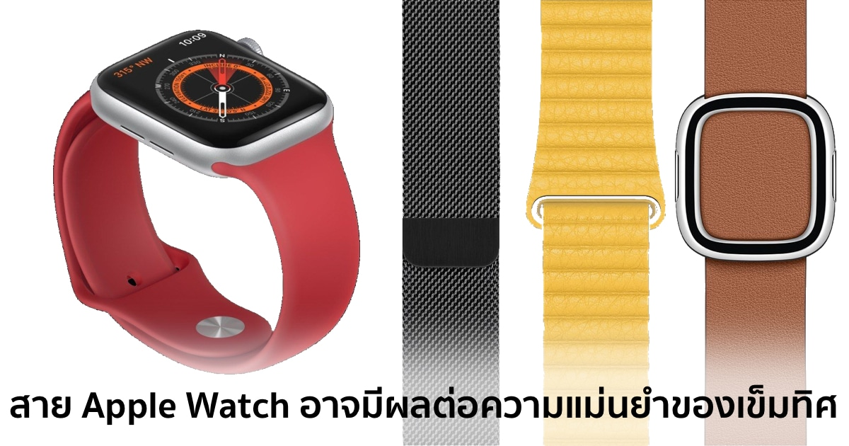 apple-watch-series-5-compass-interference 3