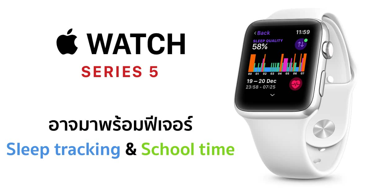 apple-watch-sleep-tracking-and-schooltime