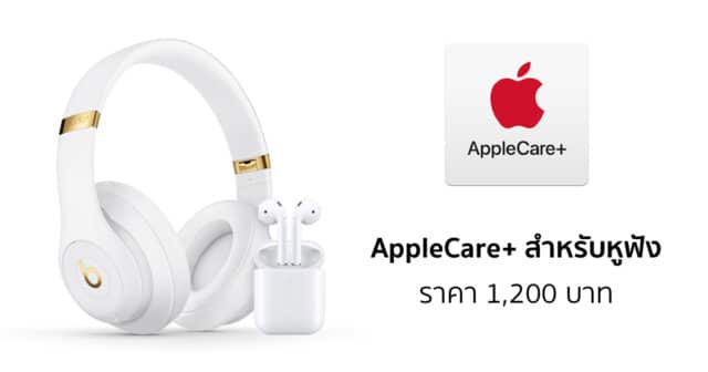 applecare plus for headphone airpods beats