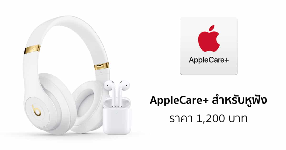 applecare plus for headphone airpods beats