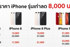 discount-iphone-xr-8-plus-8000-baht 2