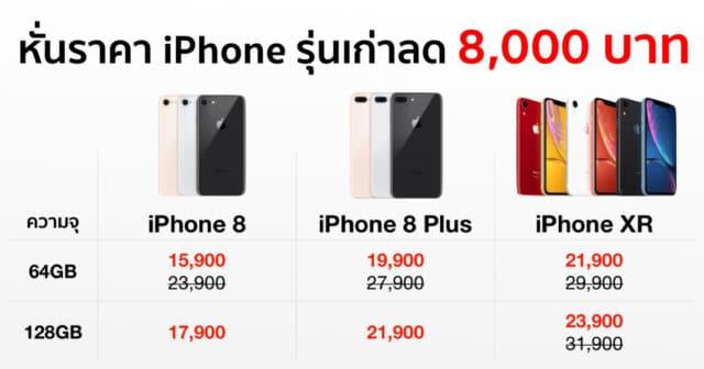 discount-iphone-xr-8-plus-8000-baht 2