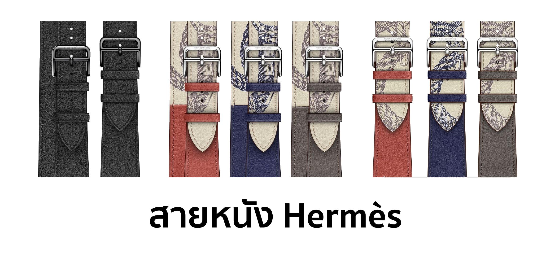 hermes band 2019