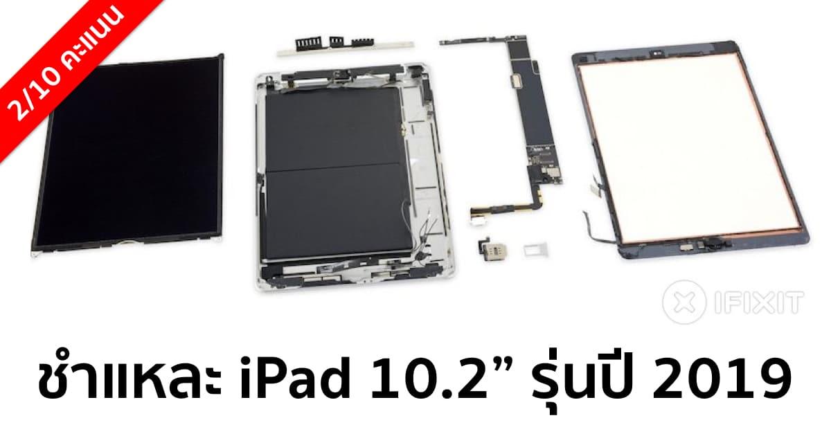 ifixit-10-2-inch-ipad-teardown