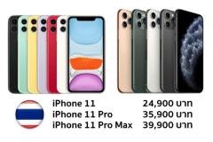 iphone-11-price-in-thailand