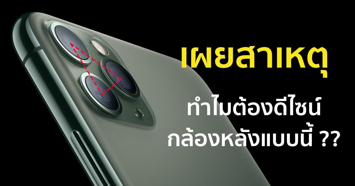 iphone-11-pro-camera-design-has-a-specific-purpose 4