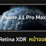 DisplayMate ยกให้หน้าจอ iPhone 11 Pro Max เป็นหน้าจอสมาร์ทโฟนที่ดีที่สุด !!