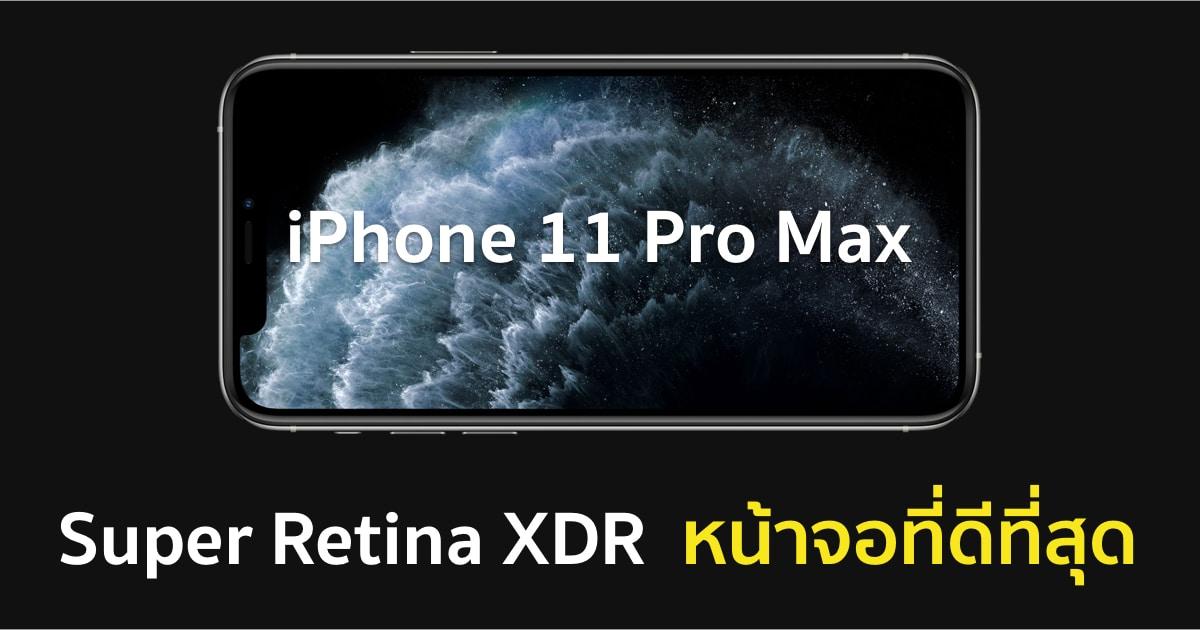 iphone-11-pro-max-displaymate