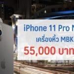 เผยราคา iPhone 11 Pro Max ที่ MBK พุ่งไปที่ 55,000 บาท !!