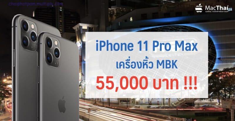 iphone-11-pro-max-midnight-green-mbk-price-2 copy