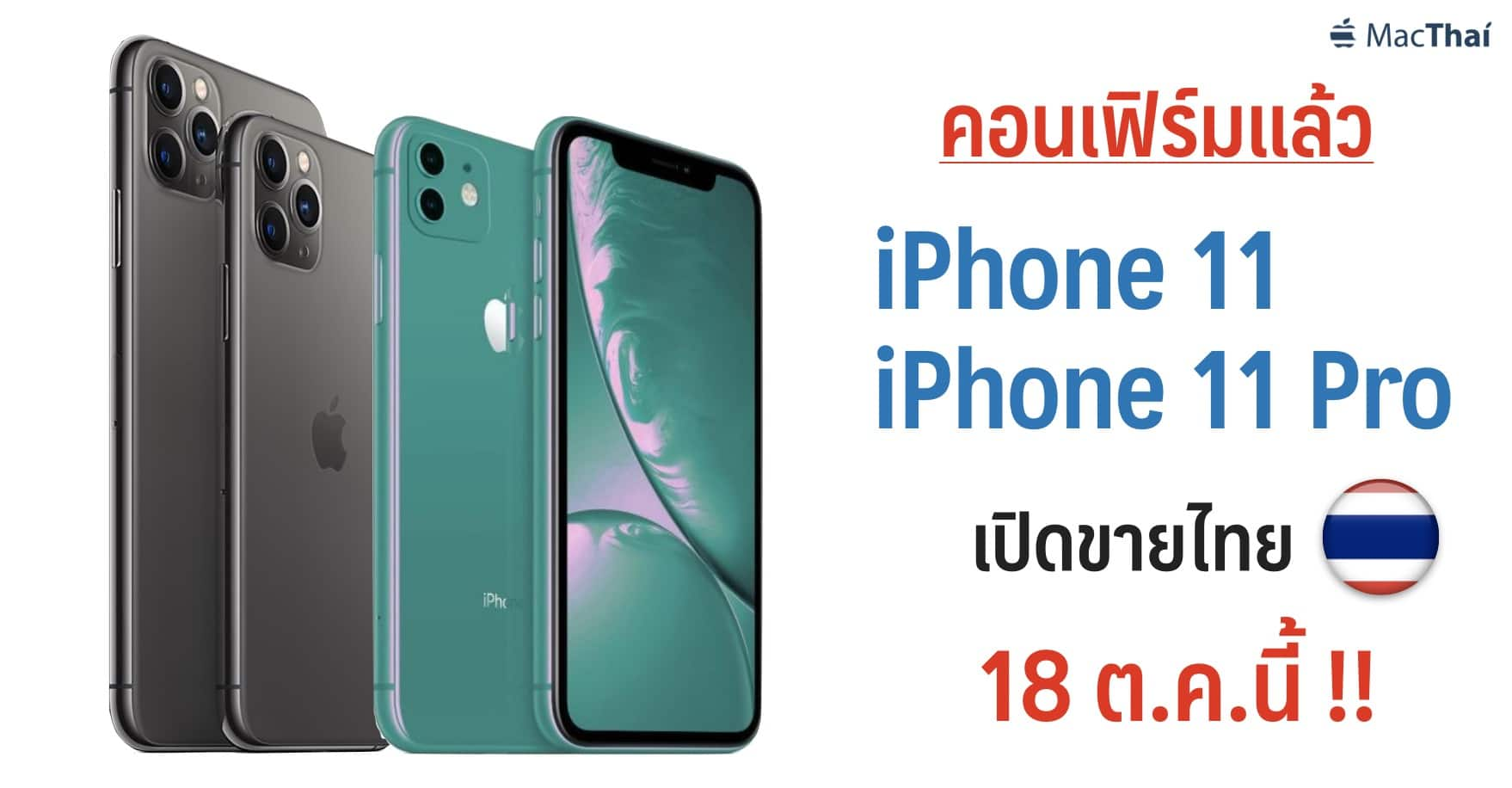 iphone-11-sell-thailand-18-october-2019 copy