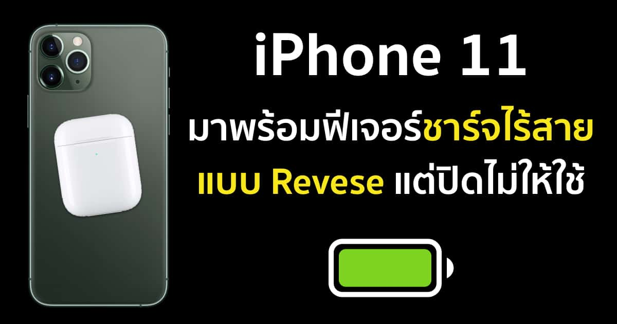 iphone-11-two-way-charging-software-disabled
