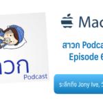สาวก Podcast Episode 6 : อำลา Jony Ive และ วิเคราะห์ iPad Pro ใหม่ของแอปเปิล