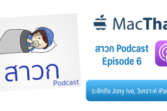 macthai-podcast-episode-6-jony-ive-and-ipad-pro