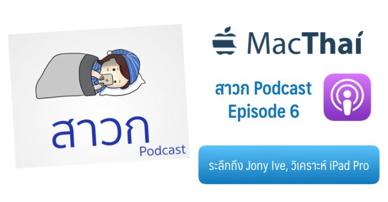 macthai-podcast-episode-6-jony-ive-and-ipad-pro