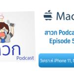 สาวก Podcast Episode 5 : วิเคราะห์ iPhone 11 และ MacBook Pro ใหม่ของแอปเปิล