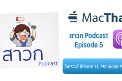 podcast-macthai-ep-5