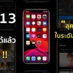 iOS 13 เปิดให้ผู้ใช้ทั่วไปอัปเดตแล้ว !! มาดูสรุปฟีเจอร์ใหม่ และตอบทุกข้อสงสัยกัน !!