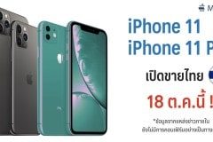 rumors-iphone-11-and-iphone-11-pro-sell-thailand-18-october-2019-1 copy