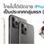 เมื่อไทยไม่ได้เปิดขาย iPhone 11 เป็นประเทศกลุ่มแรก (Tier 1) แน่นอนแล้ว แม้จะมี Apple Store ก็ตาม