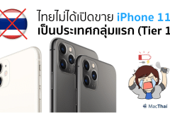 thailand-not-tier-one-on-apple-release-iphone-11-pro-1