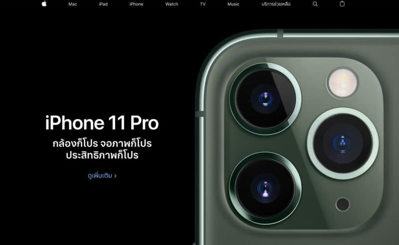 thailand-not-tier-one-on-apple-release-iphone-11-pro-2