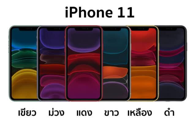 wallpaper iphone 11
