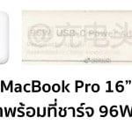 [ลือ] MacBook Pro 16″ อาจมาพร้อมที่ชาร์จ USB-C ขนาด 96W