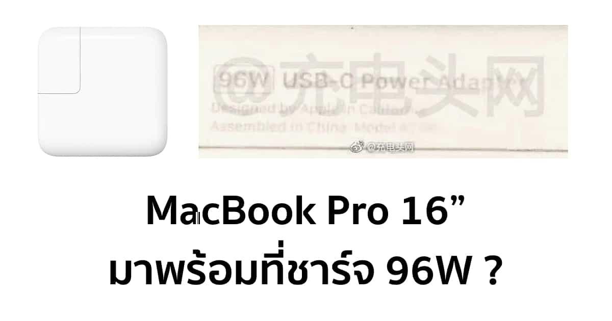 16-inch-macbook-pro-96w-rumor