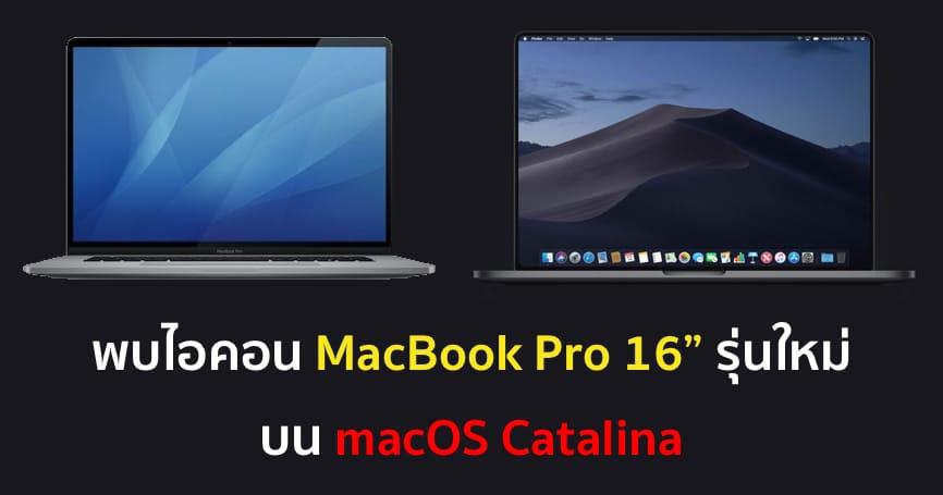 16-inch-macbook-pro-macos-10-15-1 2