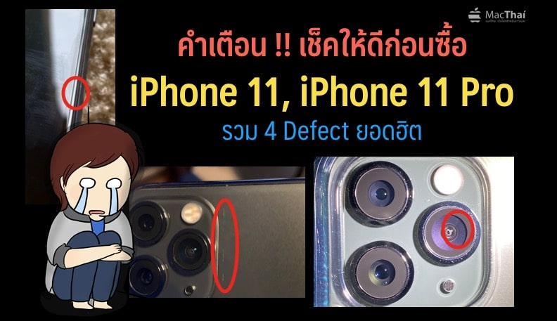 4-most-defect-iphone-11-and-iphone-11-pro-list-problem