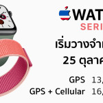 Apple Watch Series 5 เริ่มจำหน่ายในไทย 25 ตุลาคมนี้ ราคาเริ่มต้นที่ 13,400 บาท