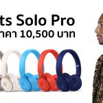 เปิดตัว Beats Solo Pro มาพร้อมชิป H1 รองรับ Hey Siri, ตัดเสียงรบกวนได้, แบต 22 ชั่วโมง, ราคา 10,500 บาท