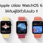 WatchOS 6.1 อัปเดตบน Apple Watch Series 1, 2 ได้เเล้ว เครื่องคิดเลข บันทึกเสียง รองรับ AirPods Pro